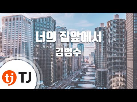 In Front Of Your House 너의집앞에서_Kim Bum Soo 김범수_TJ노래방 (Karaoke/lyrics/romanization/KOREAN)