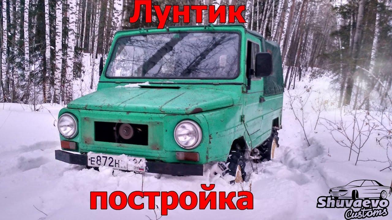 ЛуАЗ 969 (Лунтик) - постройка