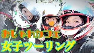 【女子ツー】Vol.35 おしゃれカフェめぐり女子ツーリング(*´ー`*)