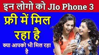 Jio phone 3 Unboxing | 5G | 📸 48MP DSLR | 6GB RAM | First LOOK | Price -1500 By Jio Digital