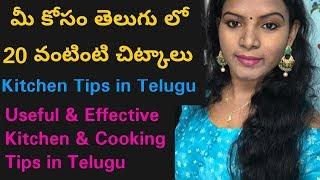 20 వంటింటి చిట్కాలు/20 Kitchen tips in Telugu/Useful & Effective Kitchen&Cooking చిట్కాలు తెలుగులో