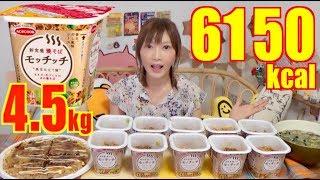 【MUKBANG】 10 Fried Noodles Mochichi & 1Kg Of Hiroshima Style Okonomiyaki! 4.5Kg 6150kcal [Click CC]