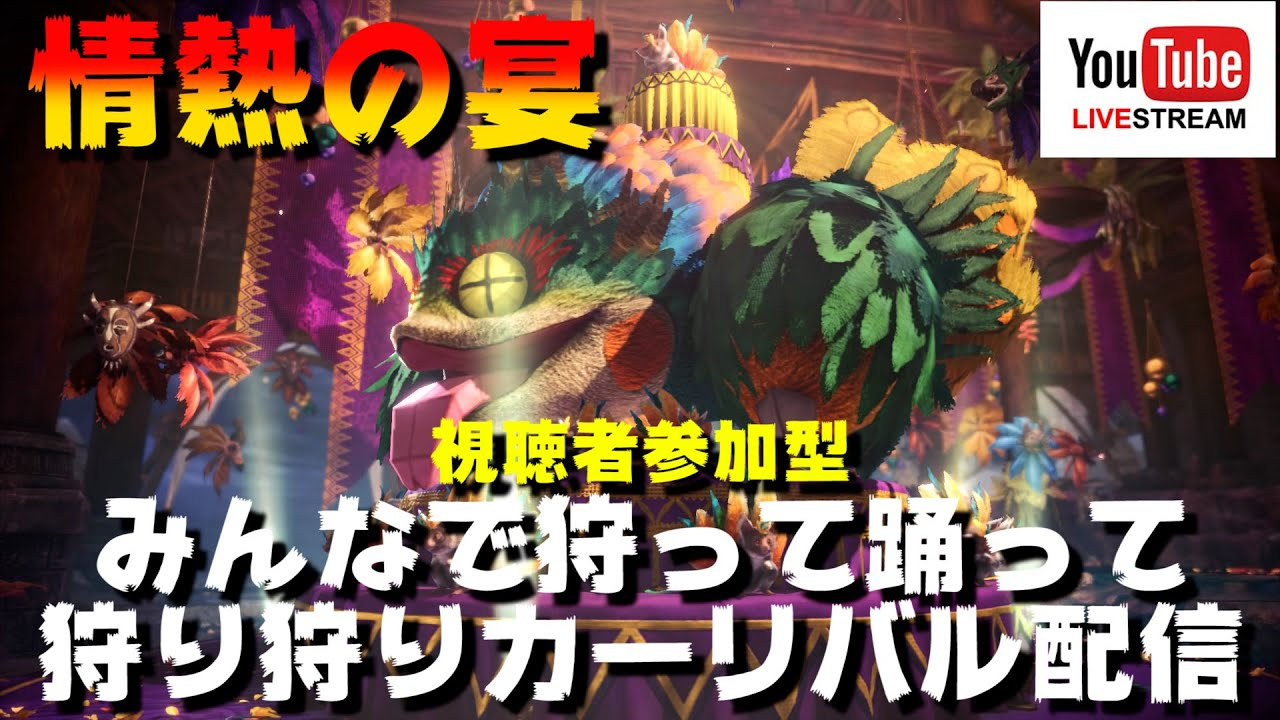 【MHWI】視聴者参加型 情熱の宴 LIVE配信