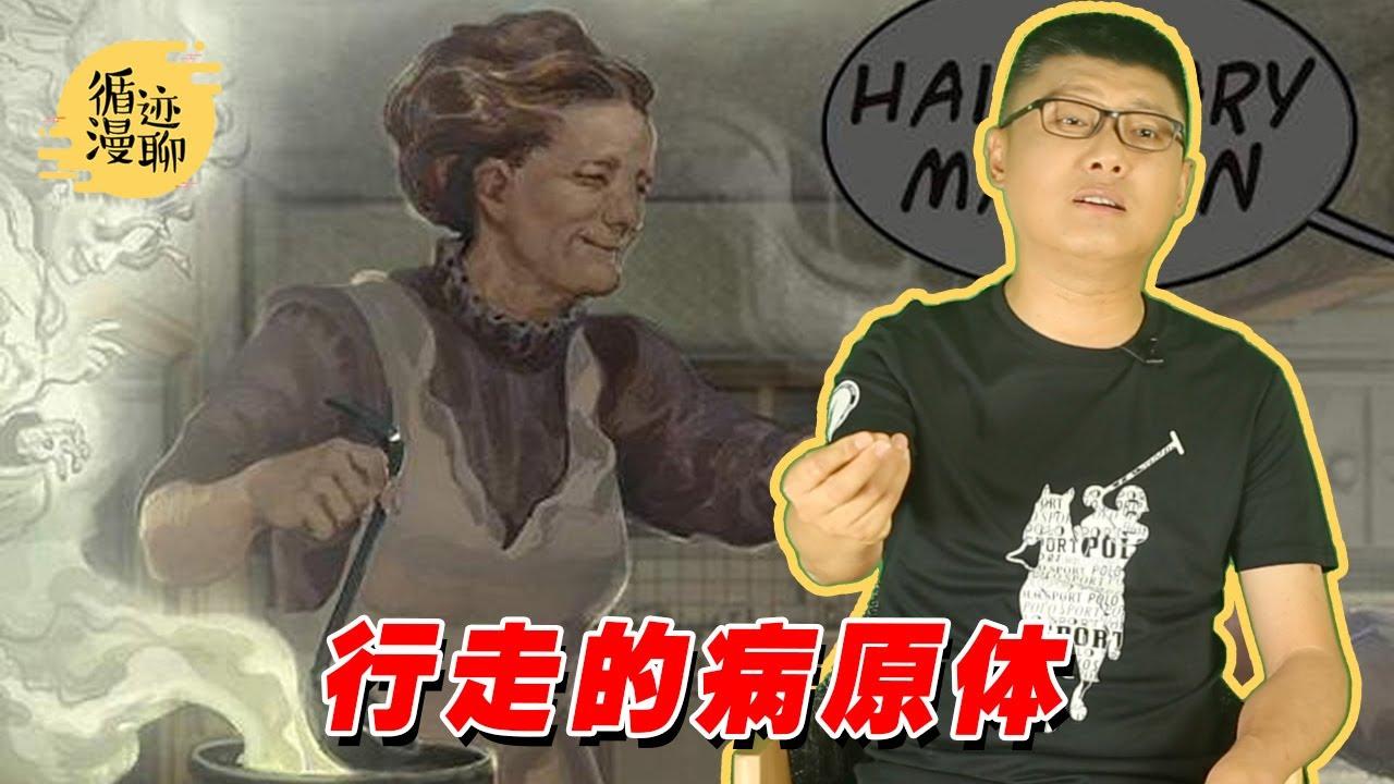 袁腾飞聊伤寒玛丽:无症状感染者祖师爷