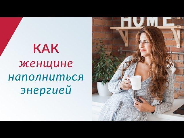 Женская психология: Эмоциональный стакан | Как женщине наполниться энергией?