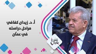 أ. د. زيدان كفافي - مراحل دراسته في عمّان