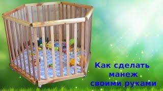 манеж своими руками ⁄ children's playpen