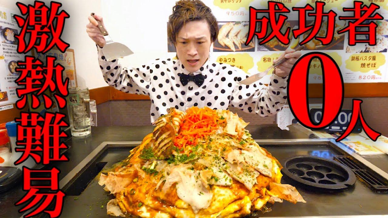 【大食い】未だ成功者0名‼️超絶激熱な広島焼き10人前を制限時間30分で挑んだ結果【大胃王】