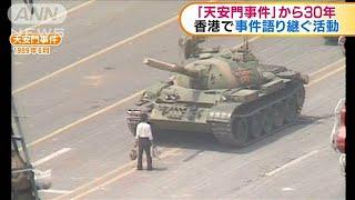 天安門事件から30年 香港で事件風化を防ぐ動き(19/06/04)