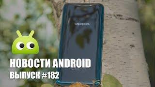 Новости Android #182: 10 ГБ оперативки в смартфоне и хакеры, читающие чужой WhatsApp