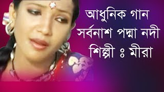 Video সর্বনাশা পদ্মা নদী | Mira | Bangla Song | Azmir Music | 2017 download MP3, 3GP, MP4, WEBM, AVI, FLV Juni 2018