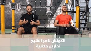 الكوتش ناصر الشيخ - تمارين مكتبية