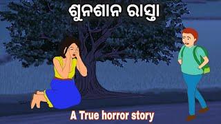 ଶୁନଶାନ ରାସ୍ତା | odia horror story | odia ghost story | real ghost story | true horror story