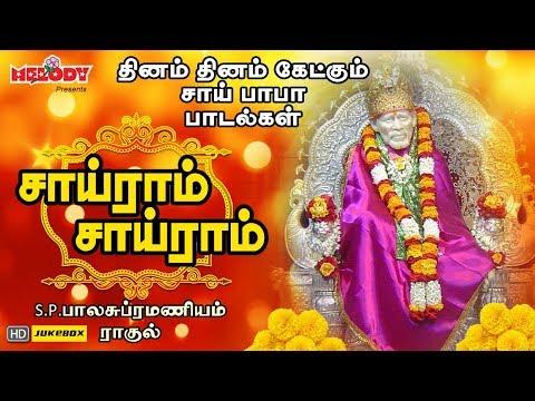 Sai Ram Sai Ram | Sai Songs | Tamil Devotional | S.P. Balasubramaniam