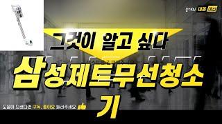 삼성제트무선청소기청정스…