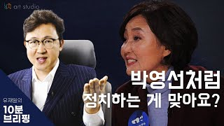 박영선 같이 정치하는 게 맞는 건가요? 서울 시민 여러…