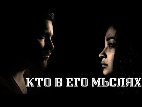 ГАДАНИЕ ОНЛАЙН. КТО В ЕГО МЫСЛЯХ? 19.11 - YouTube  Запутался в Мыслях