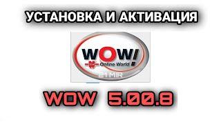Установка и активация Wurth WOW 5.00.8