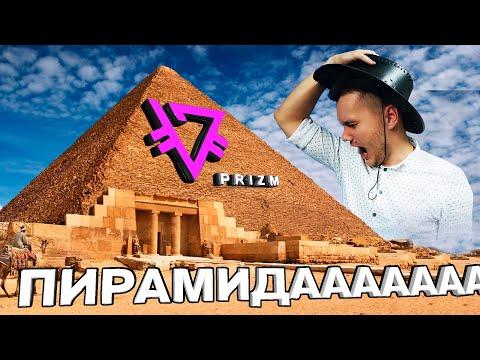 Prizm — разоблачение очередной пирамиды   Криптовалюта Призм