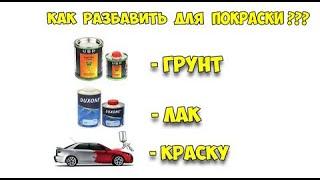 Как разбавить: грунт, лак, краску для покраски авто-мото и т.д.
