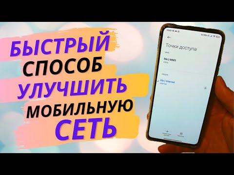 Улучшаем Сигнал Сотовой Сети за 10 Секунд!!