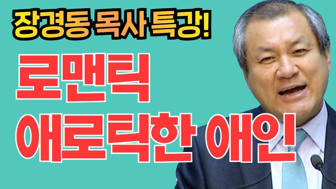 장경동 목사의 부흥특강 - 로맨틱 애로틱한 애인