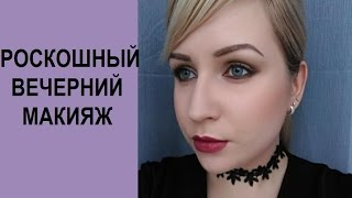Роскошный вечерний макияж с UBOX! Белорусская косметика