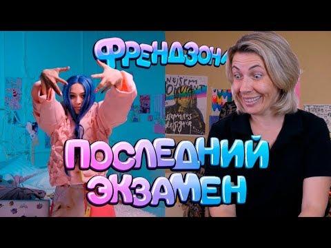 Реакция МАМЫ на ФРЕНДЗОНА — ПОСЛЕДНИЙ ЭКЗАМЕН (ПРЕМЬЕРА КЛИПА)