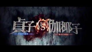 「貞子vs伽椰子」 出演:山本美月、玉城ティナ、佐津川愛美、田中美里/...