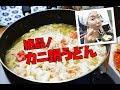 【高級料亭の味】めっちゃ贅沢な絶品カニ鍋うどんの作り方とは!?