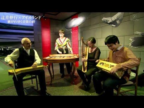 Nobuyuki Tsujii in Iceland 2018: Folk Music Instruments