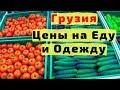 ГРУЗИЯ ЦЕНЫ В СУПЕРМАРКЕТЕ БАТУМИ Метро Сити. Цены на Еду и Одежду в Грузии