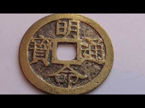Vietnam/Annam Emperor: Minch Mang Coin