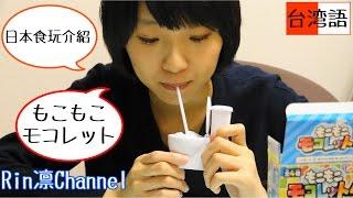 【日本商品介紹】日本超市有趣零食玩具 蓬蓬泡沫馬桶 - もこもこモコレット4 日本の変な食玩レビュー
