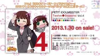 PETIT IDOLM@STER Twelve Seasons! Vol.4 天海春香&はるかさん 試聴版