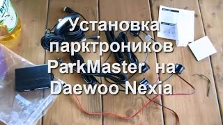 Установка парктроника parkmaster на Daewoo Nexia(, 2015-01-19T23:15:22.000Z)