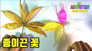 종이끈으로 꽃 만들기 / 초등미술 / 유아미술