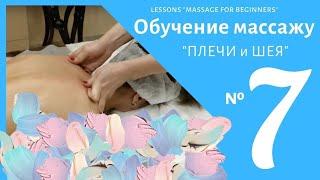 """Марафон массажа для новичков -Урок №7 """"МАССАЖ ПЛЕЧ и ШЕИ"""""""