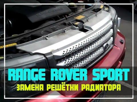 Range Rover Sport. Замена решётки радиатора
