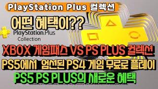 PS5 컬렉션 VS XBOX 게임패스?  PS PLUS…