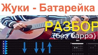 Жуки - Батарейка. Разбор на гитаре. Оригинал + без баррэ для начинающих