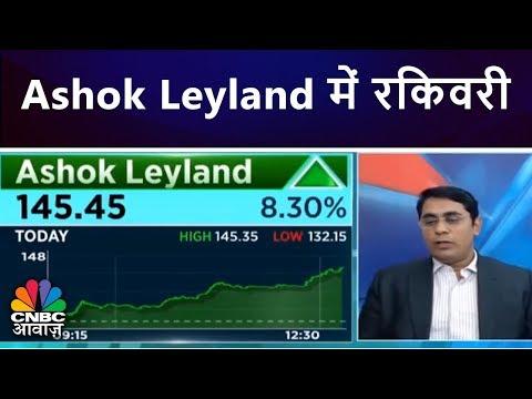 Ashok Leyland में रिकवरी, तेज़ी होगी बरकरार    Bazaron Ka Haal   CNBC Awaaz
