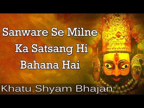 Sanware Se Milne Ka Satsang Hi Bahana Hai - Manish Bhatt - Latest Khatu Shyam Bhajan