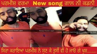 Gaal Ni kadni || Parmish verma feat desi crew || New song || Only Live