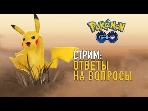Pokemon Go - 2 ГОДА КАНАЛУ! thumbnail