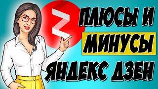 ПОЧЕМУ НЕ СТОИТ ЗАНИМАТЬСЯ ЯНДЕКС ДЗЕНОМ. Минусы и плюсы Яндекс Дзен
