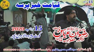 Zakir Rizwan Abbas Qayamat Masaib 15 Rajab 2020 Kot Peero Wala Pind Dadan Khan