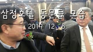 2019  재경삼척고 춍동문회 정기총회및 송년회