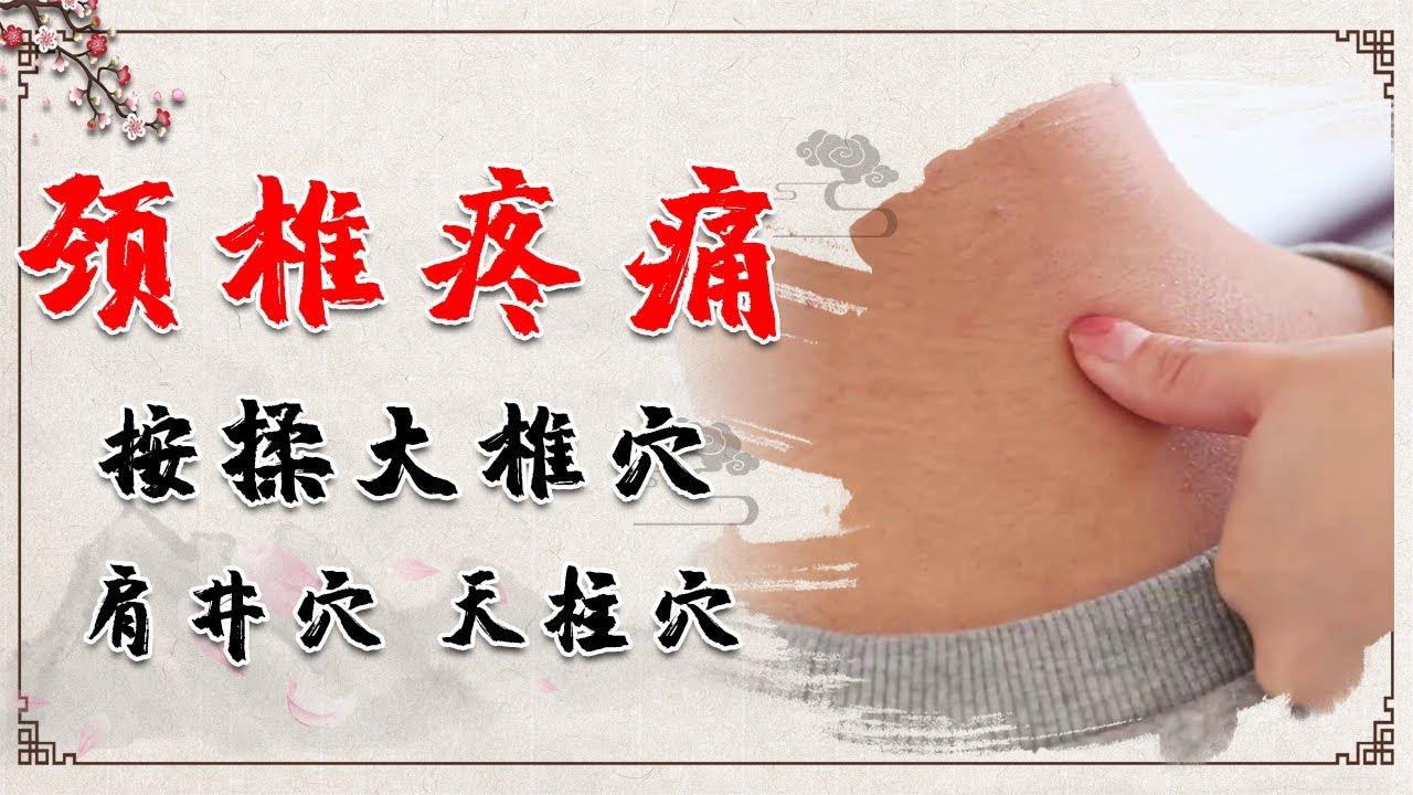 """""""頸椎病""""特效穴找到了!經常按揉這3個穴位,脖子再也不痛了!【健康新經】"""