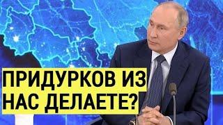 Заявление Путина ПОРВАЛО Запад! Журналист BBC в ШОКЕ